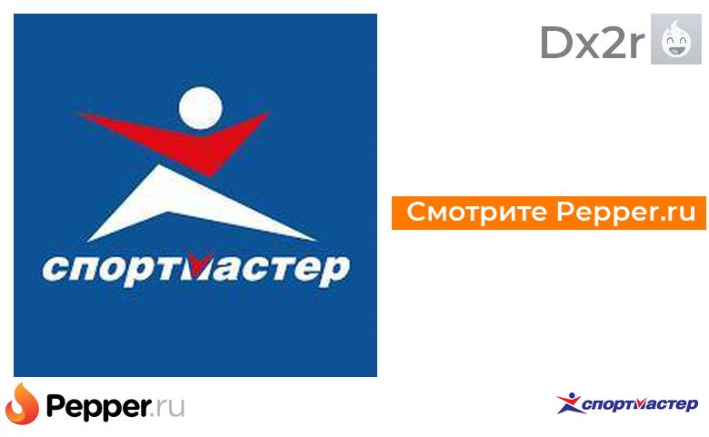 Картинки спортмастер логотип